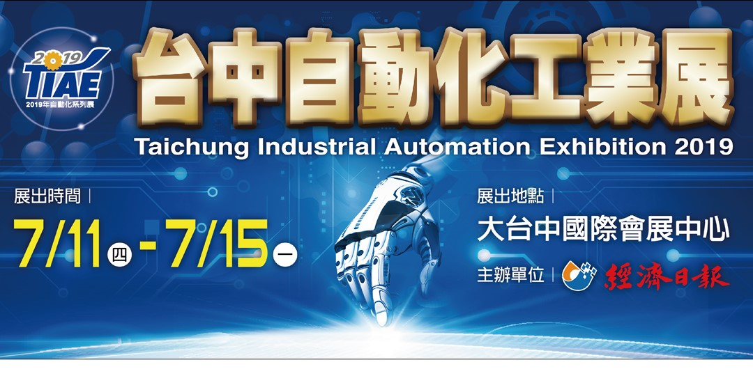 2019 Taichung Industrial Automation Exhibition 7/11~15